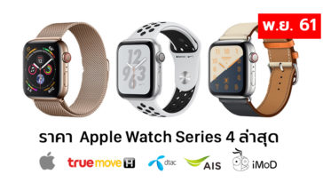 Apple Watch Series 4 Price List Nov 2018