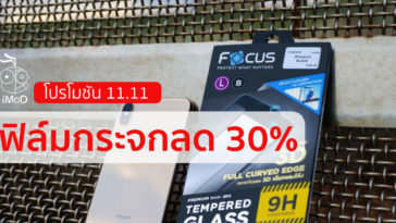 Focus 30 Percent Off2jpg