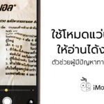 How To Enable Magnifier Iphone Ipad