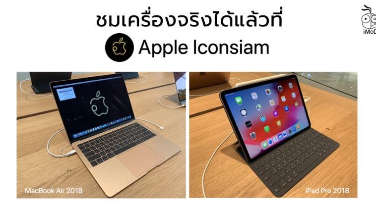 Ipad Pro And Macbook Air 2018 Available Apple Iconsiam