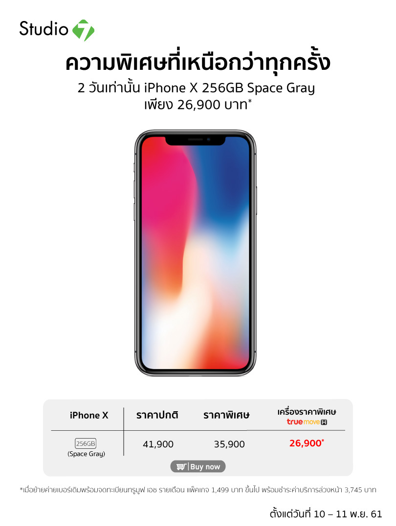 Promotion Iphone  Plus