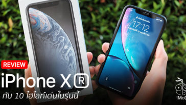Iphone Xr Review Cover