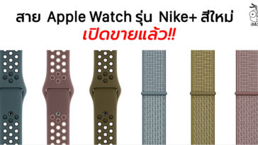 New Apple Watch Band Nike Release