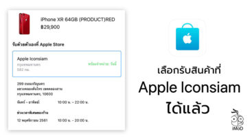 Order Apple Product Recieve Apple Iconsiam Th
