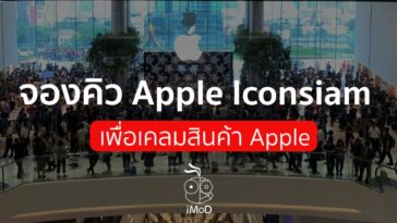 Reserve Geneous Grove Apple Iconsiam Cover