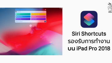 Siri Shortcuts Support Ipad Pro 2018