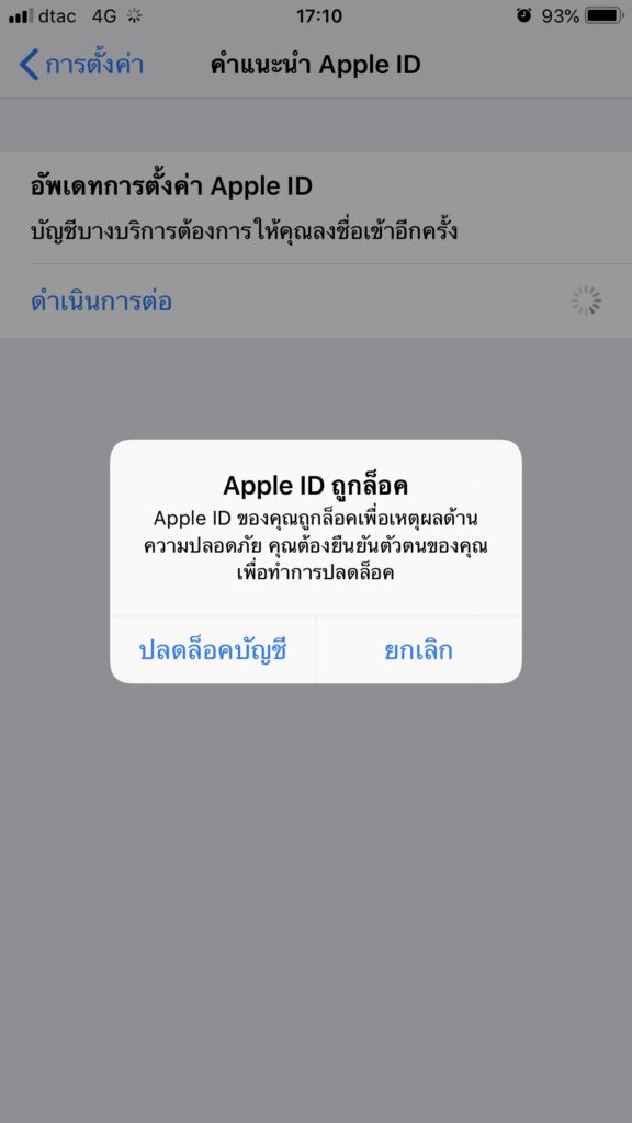 Some Iphone Users Apple Id Lock Img 1