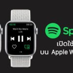 Spotify Release For Apple Watch