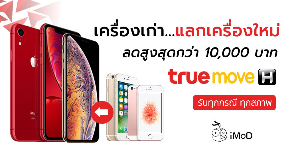 Truemove H Trade In Iphone Xs Promotion Cover