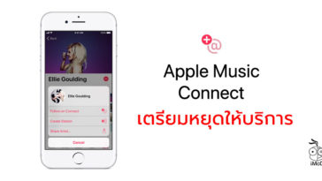 Apple Music Connect Shutdown
