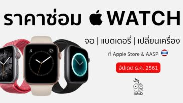 Apple Watch Repair Rate Apple Store Dec 2018 Cover