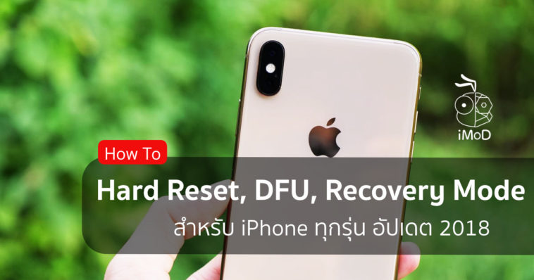 Hard Reset Recovery Dfu Mode Iphone Cover