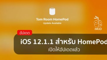 Homepod Ios 12.1.1 Update Cover