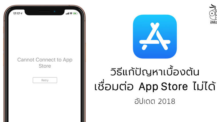 How To Fix Cannot Contect App Store