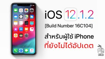 Ios 12 1 2 Build Number 16c104 Released Cover