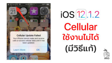 Ios 12 1 2 Cellular Issue