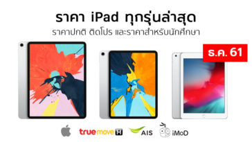 Ipad Price List Dec 2018