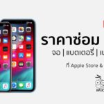 Iphone Repair Rate Apple Store Dec 2018 Cover