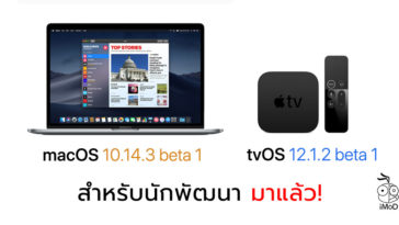 Macos 10 14 3 Beta 1 And Tvos 12 1 2 Beta 1 Seed Cover