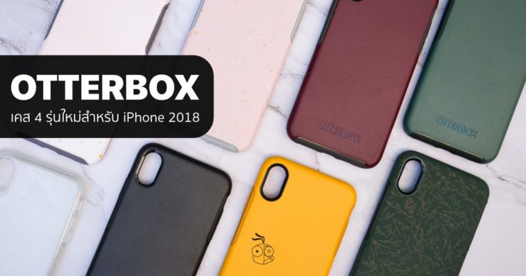 Otterbox Iphone Xs Max Case Review Cover 1211908