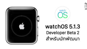 Watchos 5 1 3 Beta 2 Developer Release