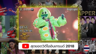 Youtube Trending Thailand 2018