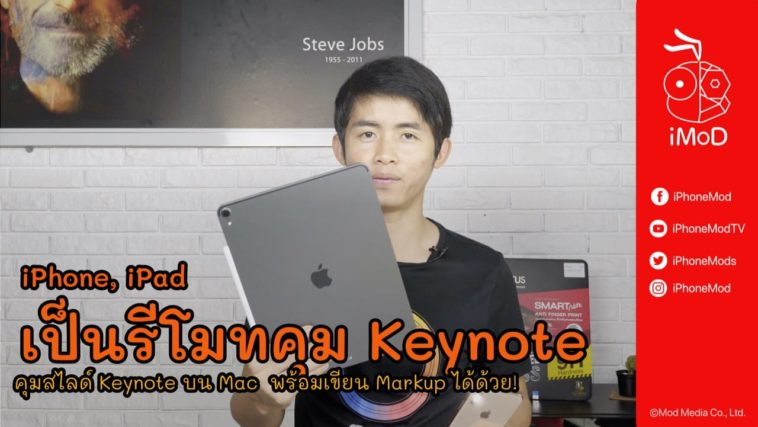 Keynote Imod Tv Youtube Cover