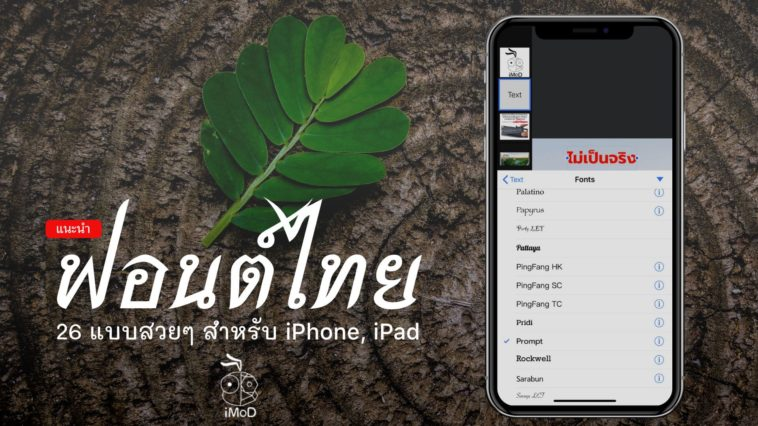 Thai Font Google Font For Ios Cover