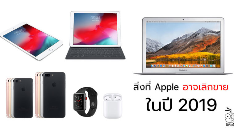 Apple Product May Discountinue In 2019