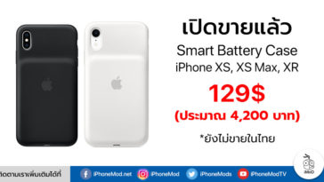 Apple Released Smart Battery Case Iphone Xs Xsmax Xr