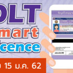 Car Dlt Qr Licence Bigin 15 Jan 2019