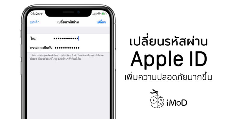 How To Change Password Apple Id Update 2019