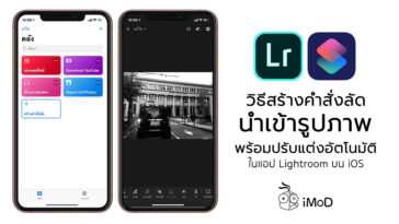 How To Create Lightroom Shortcuts Import Photo Ios
