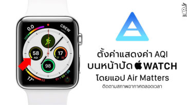 How To Set Apple Watch Face Aqi By Air Matters