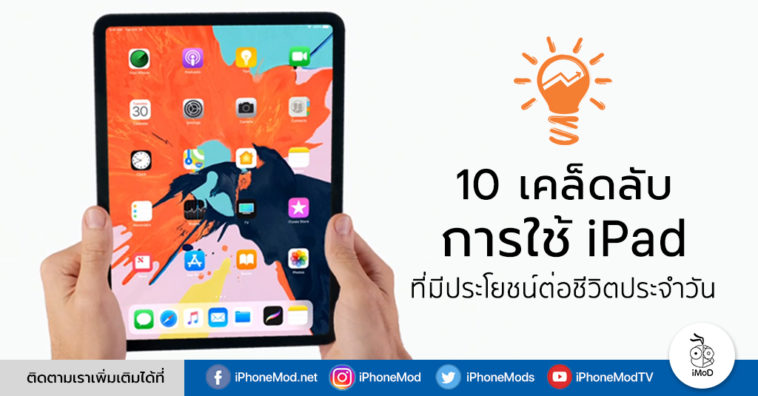 Ipad 10 Useful Tips