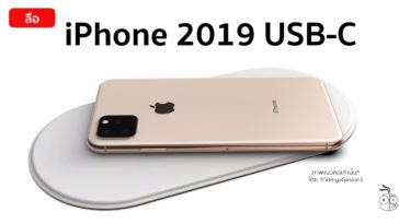 Iphone 2019 Usbc Rumor Cover