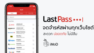 Lasspass Remember Password Iphone Ipad