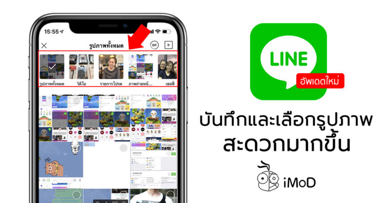 Line Update Version 9 0