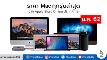 Mac Price List Jan2019 Cover