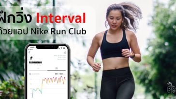 Nike Run Club Guided Run Interval Cover