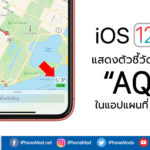 Setting Show Aqi On Maps Ios 12 2 Beta 1 Developer