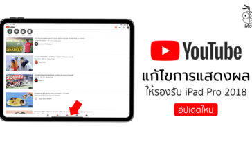 Youtube Update Support Ipad Pro 2018 Display
