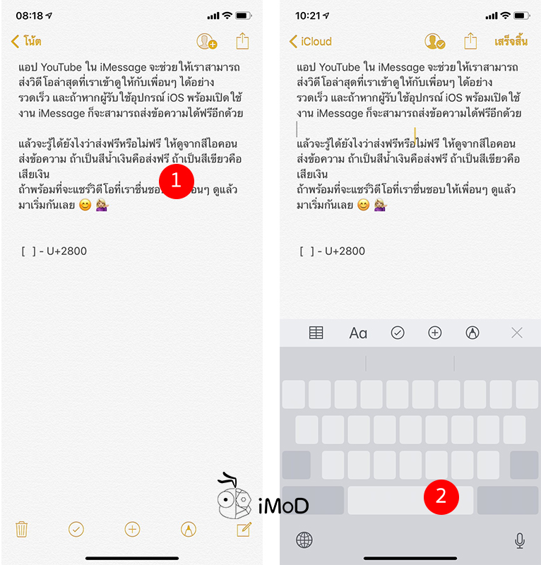 16 Note Tip On Iphone Ipad 14