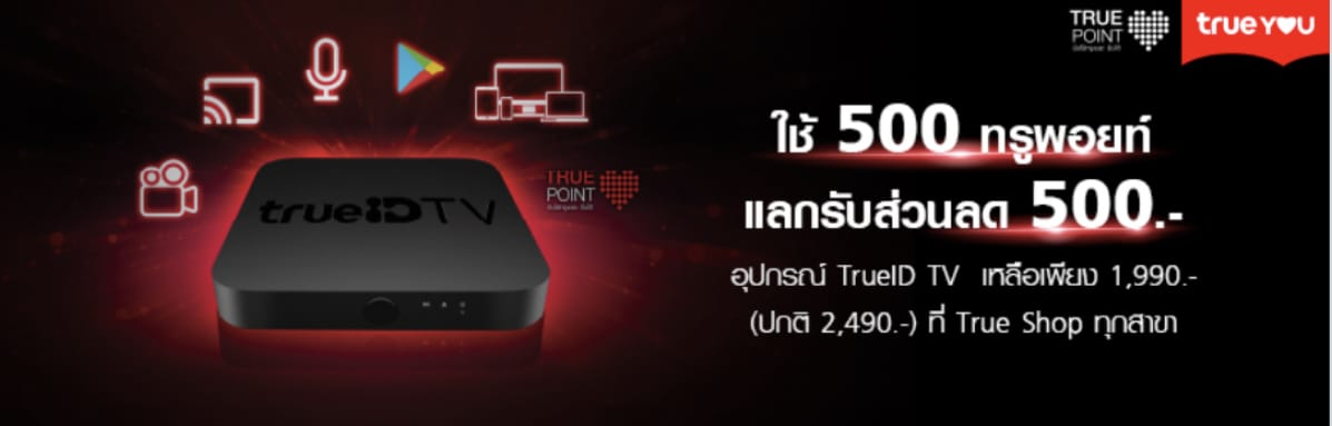 500 Truepoint Discount 500thb For Trueid Tv