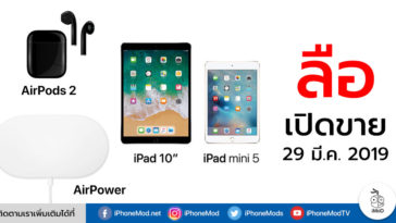 Airpods 2 Airpower New Ipad March 2019 Lunch Rumors