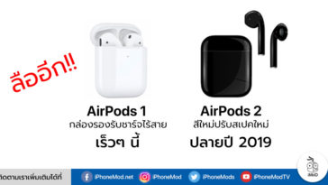 Airpods Wireless Charger Case Soon But Airpods 2 Comming Fall