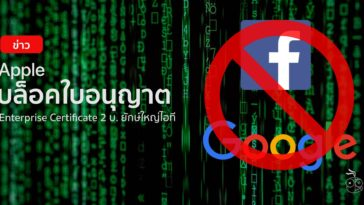 Apple Blocked Enterprise Cert Facebook Google Cover
