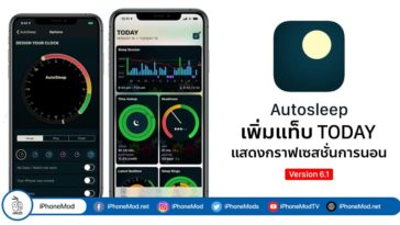Autosleep Update New Tap Today Version6 1