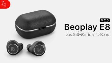 Beoplay E8 V2.0 True Wireless Preoder