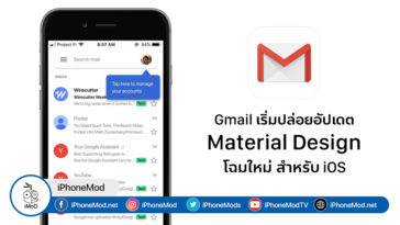 Gmailj Rolling Out Material Design For Ios
